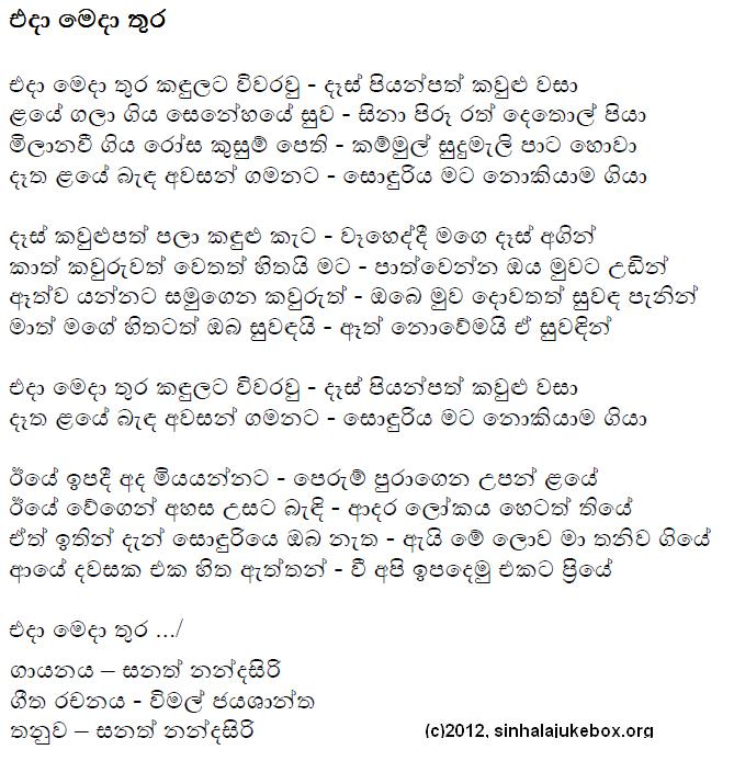 Lyrics : Eda Meda Thura (Sunflower) - Sanath Nandasiri