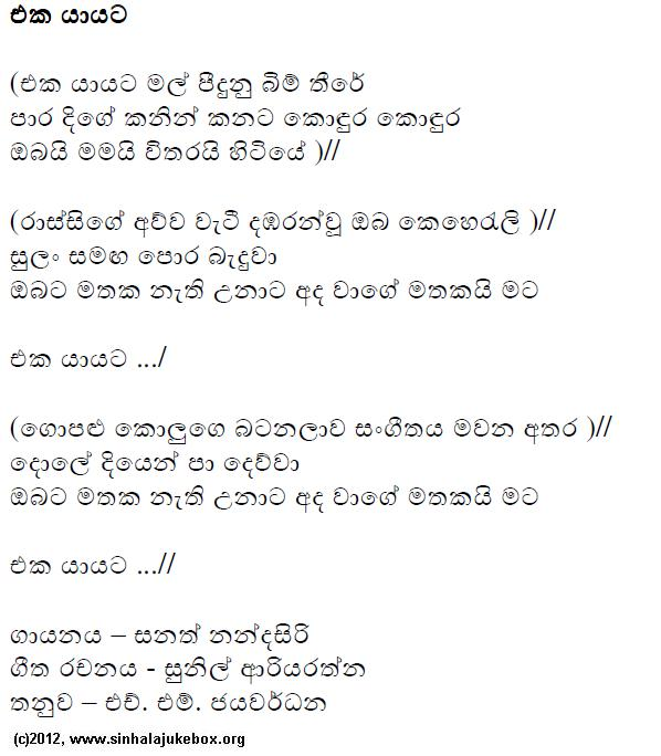 Lyrics : Eka Yaayata (Sunflower) - Sanath Nandasiri