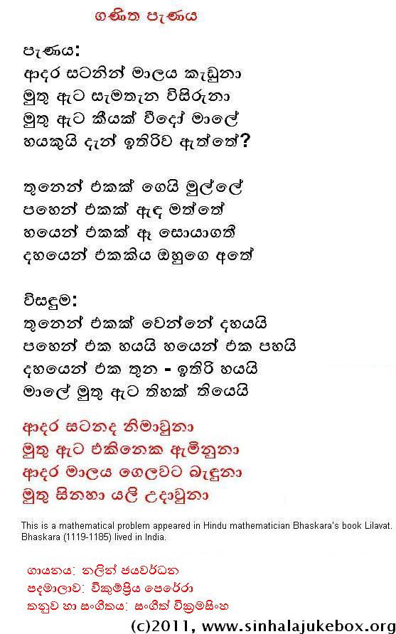 Lyrics : Aadara Satana - Nalin Jayawardena