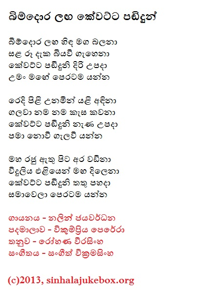 Lyrics : Bimdora Langa - Nalin Jayawardena