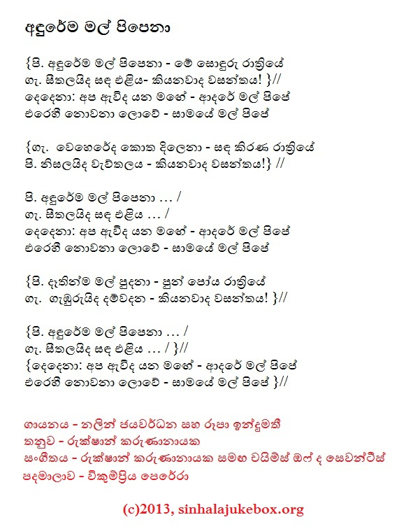Lyrics : Andurema Mal Pipenaa - Nalin Jayawardena