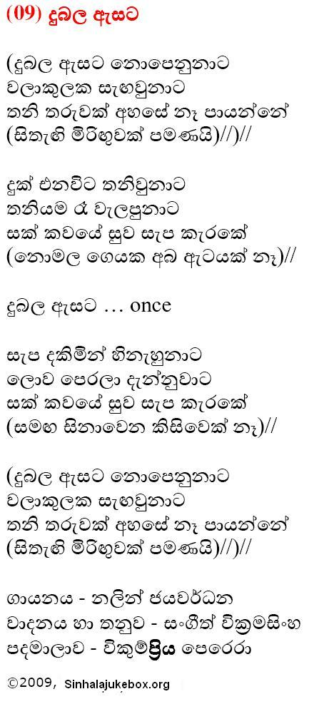 Lyrics : Dubala Aesata - Nalin Jayawardena