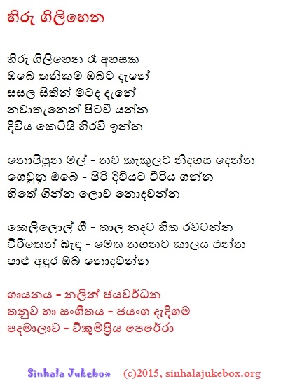 Lyrics : Hiru Gilihena - Nalin Jayawardena